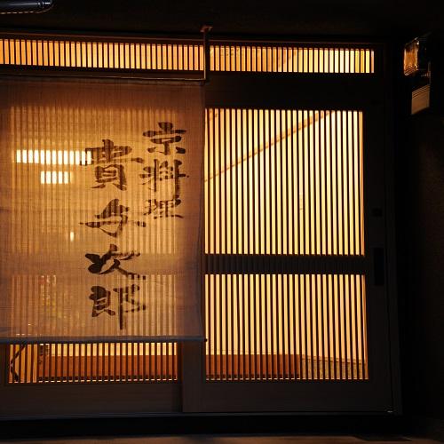 【京料理 貴与次郎】京懐石(夕食)付プランイメージ