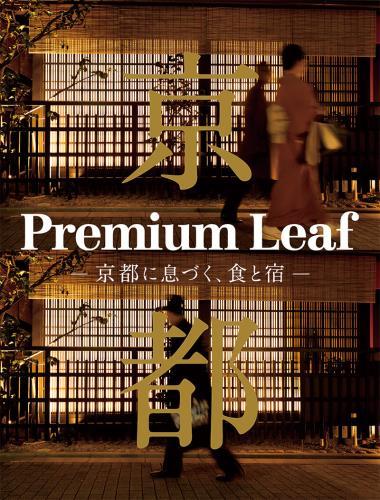 【期間限定】シンプルステイ(洋朝食付き)☆★☆Premium Leafプレゼント☆★☆イメージ