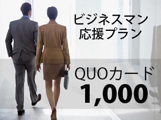 【QUOカード1,000円付】ビジネスマンを応援します!(朝食無料)