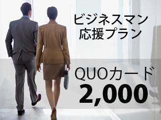 【QUOカード2,000円付】ビジネスマンを応援します!(朝食無料)