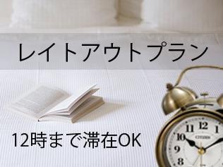 【レイトアウト】朝もゆっくり、のんびり♪12時まで滞在OK♪♪レイトアウトプラン(朝食無料)