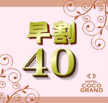 ●【早割40・朝食付】早期予約が断然お得です♪COCOに決めたら即予約!