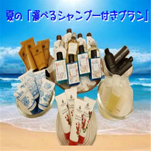 【令和初の夏はココから】選べるシャンプー付きプラン♪大浴場あり♪無料朝食付き♪