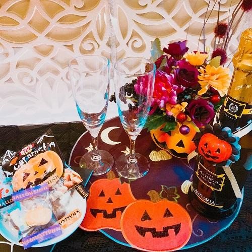 【期間限定】2019ハロウィーン特別プラン!スパークリングワイン&お菓子付き!レイトアウト1時間無料
