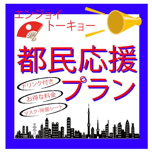 ●【朝食付】都民必見!東京頑張れ!!~ENJOY TOKYO~【第2弾】