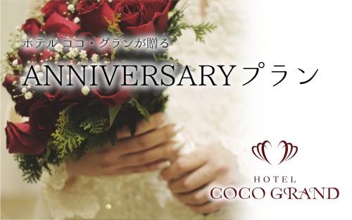 ●【朝食付】ココ・グランが贈るANNIVERSARYプラン♪