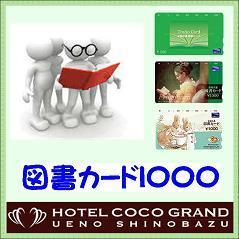 【図書カード1000プラン】 1,000円分の図書カードをプレゼント♪♪