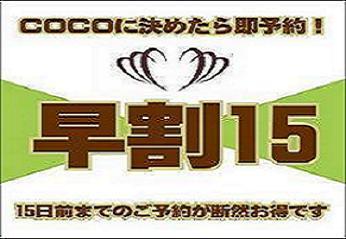 ●【早割15】【素泊まり】早期予約が断然お得です♪COCOに決めたら即予約!