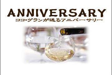 【日・月〜木限定】 ココ・グランが送るANNIVERSARYプラン☆