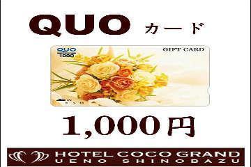 【QUOカード1,000円付プラン】ビジネスマンを応援します!