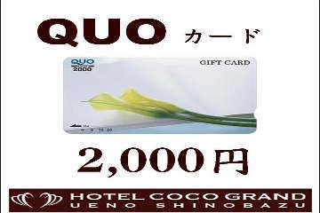 【QUOカード2,000円付プラン】ビジネスマンを応援します!