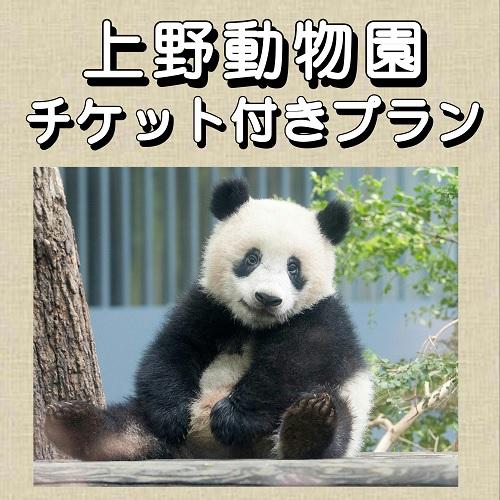 ●【朝食付】【上野動物園チケット付プラン】シャンシャンに会いに行こう♪バスボールとパンダファイルもプレゼント♪