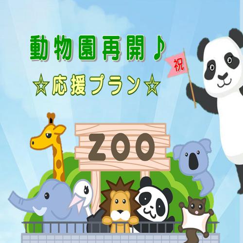 ●【朝食付】上野動物園再開応援プラン♪