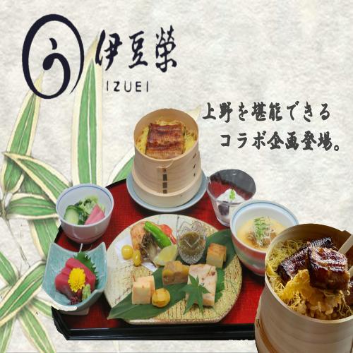●【朝食付】伊豆栄 鰻割烹料理特別セットメニュー付きプラン