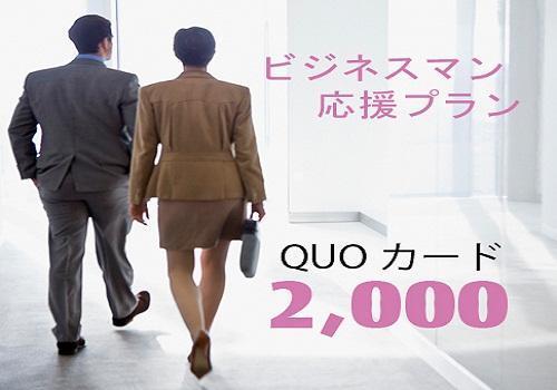 【QUOカード付プラン】ビジネスマン応援定番プラン♪QUOカード2,000円分をプレゼント♪
