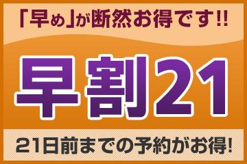 ■公式WEBサイト限定■ 【早期割 21days】 ~21日前までのご予約がお得!~ <素泊まり>