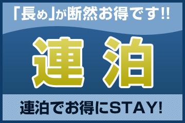 <GoToトラベルキャンペーン対象外><家族を守るあなたへ>【連泊割】STAY HOTELプラン<5連泊~、素泊まり>