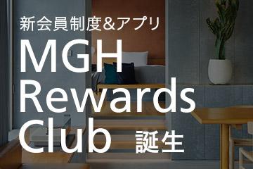 ◆GoToトラベルキャンペーン対象外◆MGH Rewards Club誕生記念プラン◇素泊まり◇