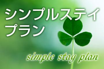 【レジャーにおすすめ】シンプルステイプラン 千葉駅より徒歩7分