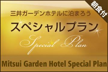 【事前決済専用】☆三井ガーデンホテル千葉☆スペシャルプラン☆(朝食付)