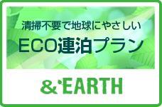 【ECO連泊プラン 素泊まり】~清掃不要で地球にやさしい~ for 2名~3名