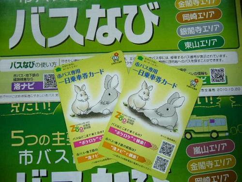 【室数限定 素泊り】京都の街を市バスでぶらり~1日乗車券プレゼント~