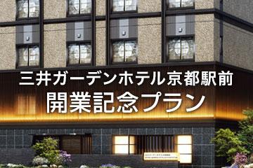 【2019年8月開業】~京都駅徒歩3分~ 早期申込限定 今だけお得なスペシャルプラン <素泊まり>