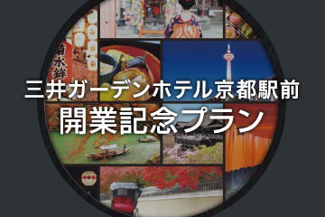 【2019年8月開業】~京都駅徒歩3分~室数限定 開業記念プラン<素泊まり>