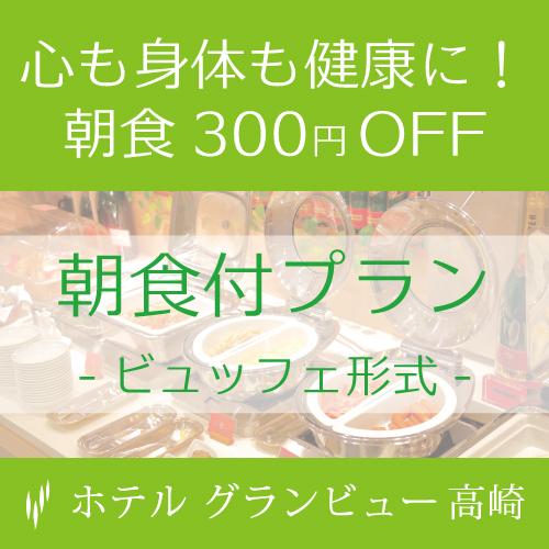 【朝食付】ビュッフェスタイル!4/24朝スタート!!シンプルステイ