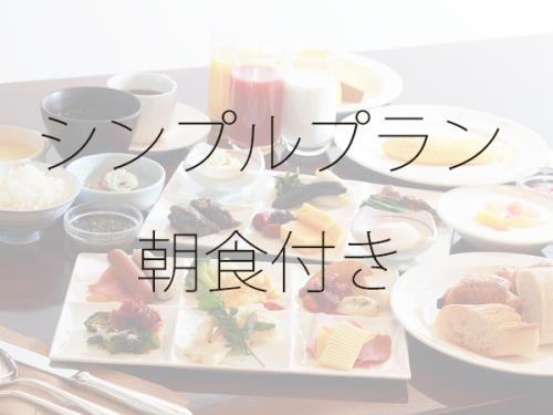 【Wi-Fi全室無料!仙台駅より徒歩1分】シンプルプラン<朝食付>