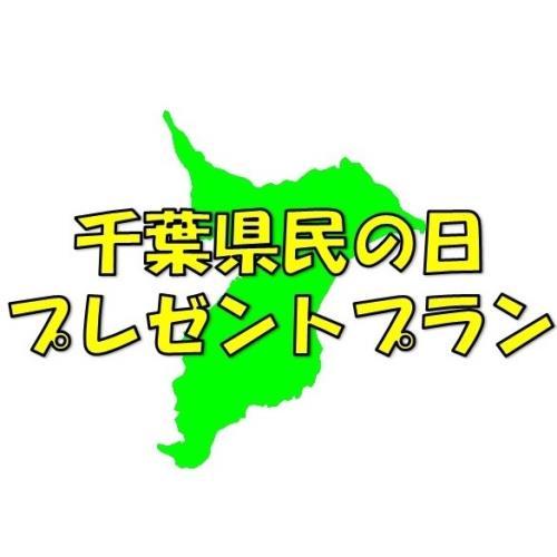 【毎年恒例】6月は毎日が「千葉県民の日」~得々シェフおすすめ魚料理ディナーコース1泊2食付 画像