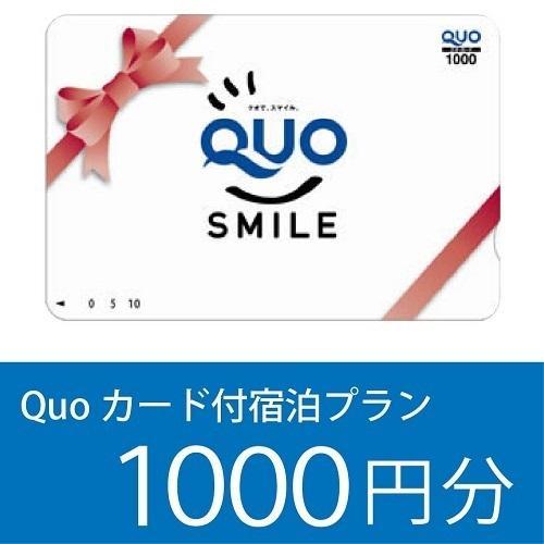 当館大人気! QUOカード1,000円分付プラン【朝食付き】 画像