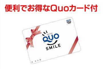 出張応援!便利でお得なQuoカード1,000円付きプラン 画像