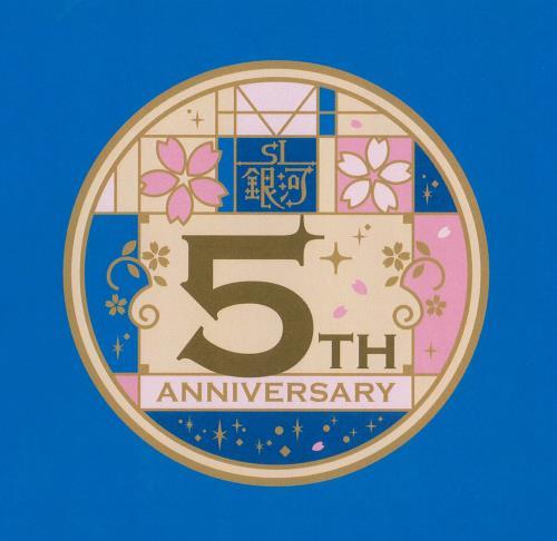 【SL銀河運行5周年記念】一泊2食付きプラン 画像