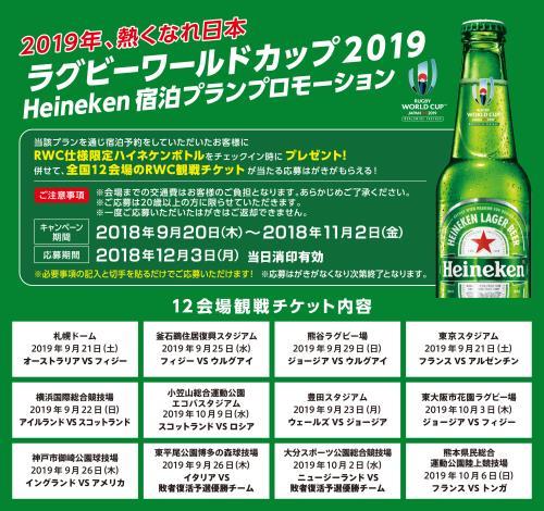「2019年、熱くなれ日本! Heinekenラグビーワールドカップ宿泊プラン」 画像