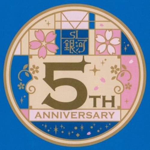 【SL銀河運行開始5周年記念プラン】(ハンドタオル・朝食付) 画像