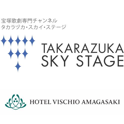【タカラヅカ・スカイ・ステージ視聴確約】宝塚プラン