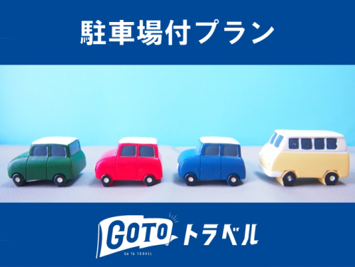 【Gotoトラベル割引対象プラン】駐車場付プラン