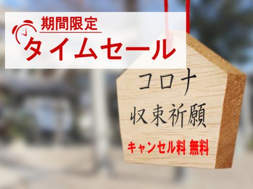 【7月20日~8月4日までの2週間受付中】宿泊当日までキャンセル無料!