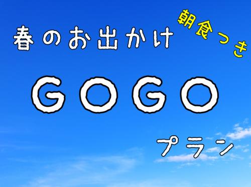 【期間限定】春の近場へお出かけGOGOプラン
