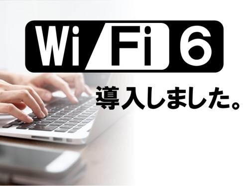 【Wi-Fi満足度96.9%】Wi-Fi6導入記念モニタープラン