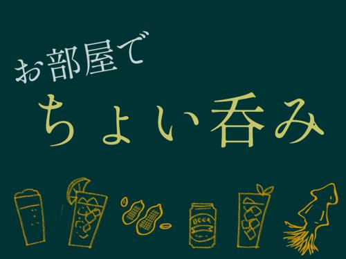 【日帰り】ナイトタイムでちょい飲み?!プラン~選べるお酒2本とオリジナルおつまみ付~