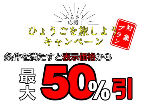 【兵庫県 県民割り 割引対象】シンプルステイプラン