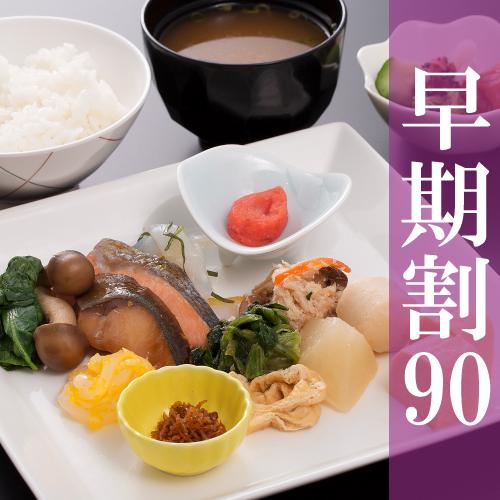 【90日前までの予約がおトク!】早めの予約でおトクに京都旅!<朝食付>【早期割】  画像