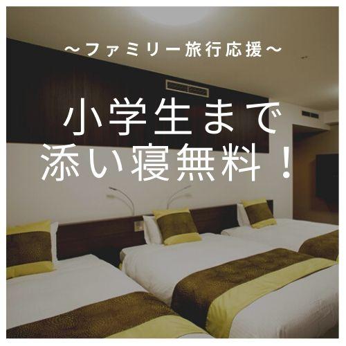 【ファミリー旅行応援プラン】小学生まで添寝無料♪親子で楽しむ◎~はんなり京都旅~<食事なし> 画像
