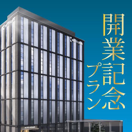 【正規料金】ホテル京阪 名古屋◇<食事なし>