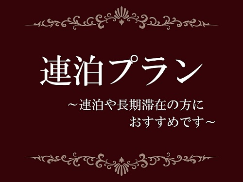 """【ウィークリーステイ】 """"新しい生活様式""""をサポート 選べる特典付 素泊り"""