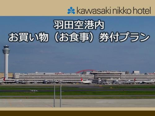 ★羽田空港内利用券付(お食事)★第1・第2・国際線あわせて16店舗でご利用できます/素泊まり