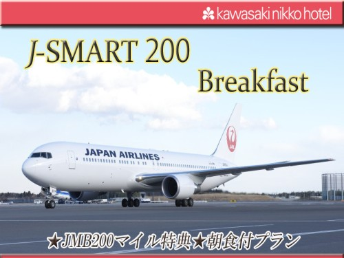 【J-SMART200 Breakfast】1泊につきJMB200マイル積算/朝食ブッフェ付