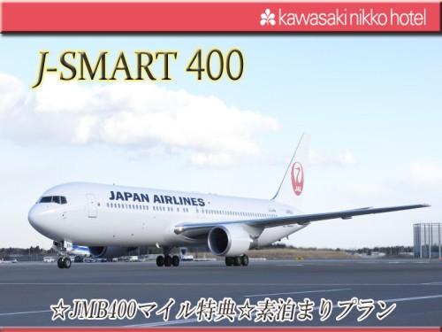【J-SMART400】1泊につきJMB400マイル積算/食事なし